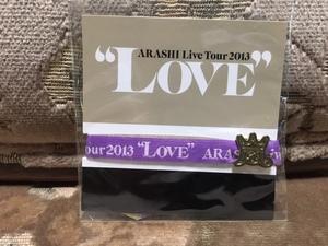 """★嵐 ARASHI Live Tour 2013 """"LOVE"""" 会場限定公式グッズ リボンブレス 紫 松本潤 未使用①★"""