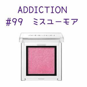 ADDICTION アディクション ザアイシャドウ #099 #99 新品