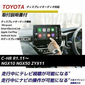 新型 C-HR NGX10 NGX50 ZYX11 テレビキット R1.11~ ディスプレイオーディオ 走行中 テレビ テレビが見れる ナビ操作 TVキット