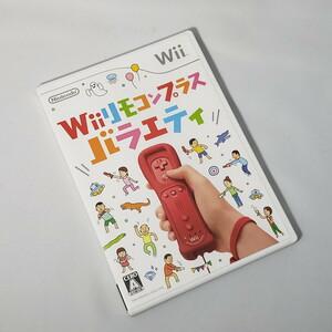 即決 Wii リモコンプラスバラエティ