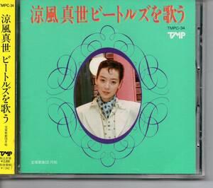 宝塚歌劇月組・涼風真世 ビートルズを歌う