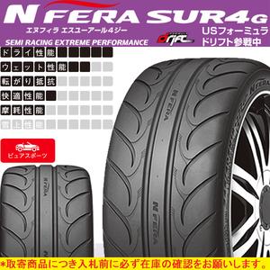 新品 USフォーミュラーD参戦中 NEXEN N-FERA SURG4 255/40-17 255/40ZR17 94Y 4本 BMW 3series 5series NSX RX-7 リア用
