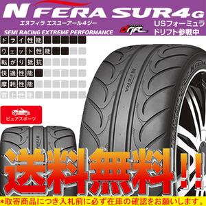 送料無料 新品 USフォーミュラーD参戦中 NEXEN N-FERA SURG4 255/40-17 255/40ZR17 94Y 4本 BMW 3series 5series NSX RX-7 リア用