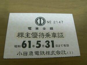 小田急電鉄 電車全線 株主優待乗車証 昭和61年5月31日まで有効