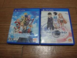 ★ PS Vita ソード・アート・オンライン 2本セット ★