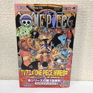 ONE PIECE 64/ワンピース64巻