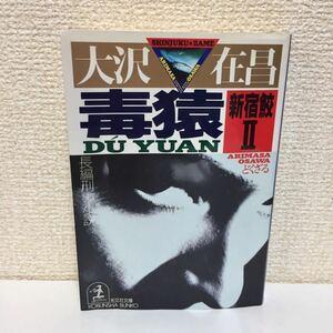 毒猿 : 長編刑事小説/新宿鮫