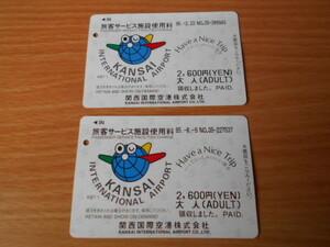 関西国際空港使用済み旅客サービス施設使用料カード2点