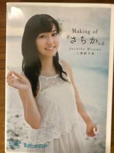Making of さちか。 三澤紗千香 DVD 声優 【中古】