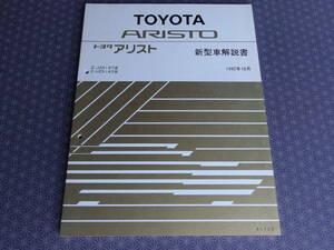 絶版!稀少未使用書籍★アリストJZS147 UZS143【新型車解説書】1992年10月(平成4年8月)・i‐Four*電子制御4WD 1UZ-FEエンジン 詳細解説