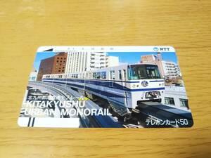 ★北九州都市高速モノレール テレホンカード★ 未使用 ◎送料無料◎