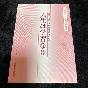 人生は学習なり 自分を育てる 喜びの輪を広げる 永池榮吉会長講話精選集 スコーレ