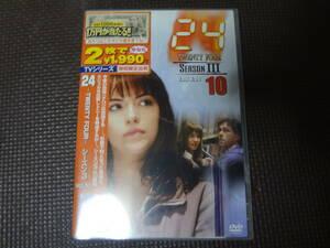 24 TWENTY FOUR トゥエンティ フォー シーズン3 vol.10