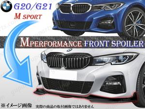★ BMW 3 G20 G21 2019~ 320i 320d 330i 330e Mスポーツ → M パフォーマンス スタイル フロント リップ スポイラー エアロ ボディ キット