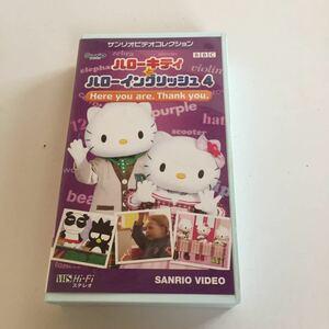 サンリオビデオコレクション HELLO KITTY ハローキティとハローイングリッシュ4 Sanrio VHS ビデオテープ キャラクター アニメ