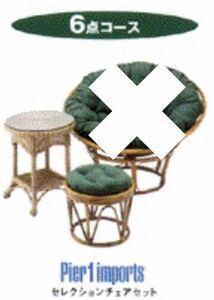 セレクションチェアセット イス 椅子 ガラス テーブル 新品 非売品 AGF 味の素 ブレンディ キャンペーン 当選品 ピア・ワン オリジナル