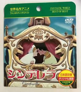 【DVD】シンデレラ アニメ 吹替&字幕@D-15