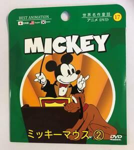 【DVD】ミッキーマウス2 アニメ 吹替&字幕 @D-15