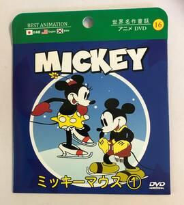 【DVD】ミッキーマウス アニメ 吹替&字幕 @D-15