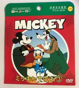 【DVD】ミッキーマウス3 アニメ 吹替&字幕 @D-15