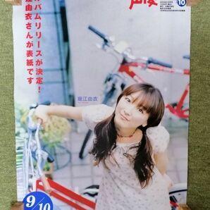 【非売品】★送料無料★ポスター 堀江由衣 声優グランプリ 2005年10月号
