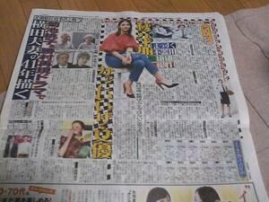 K 2019.3/16サンケイスポーツ 秋元才加 特集 ドラマ警視庁捜査資料管理室 記事新聞