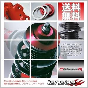 タナベ tanabe 車高調 コンフォートR (CR) セレナ C25 (FF NA 05/05~10/11) (CRC25K)