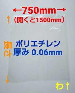 仮設の コロナ 飛沫対策に!透明 ビニール シート 簡易 カーテン◆ポリエチレン 片シート 0.75(広げると1.5)m×2m 5枚組◆簡易カッパに