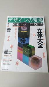 デザインの現場 1995年4月号 立体大全 BSS YB200402N3