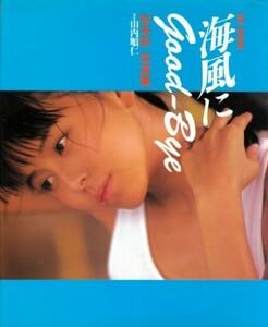 ON SHORE 海風にGood-Bye 杉本彩 写真集