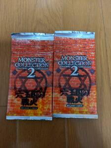 トレーディングカードゲーム モンスターコレクション2 六王国の戦火 ブースターパック2パック 未開封