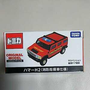 トミカショップオリジナル ハマーH2 消防指揮車仕様 トミカ