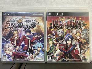 英雄伝説 閃の軌跡 1&2 2本セット PS3ソフト