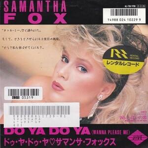 EPレコード SAMANTHA FOX (サマンサ・フォックス) / DO YA DO YA (WANNA PLEASE ME) (ドゥ・ヤ・ドゥ・ヤ)
