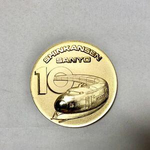 昭和レトロ 昭和60年3月 山陽新幹線 開業10周年 記念メダル 金属製 JR西日本 九州 博多 鉄道