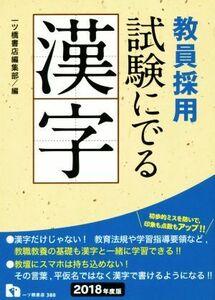 教員採用 試験にでる漢字(2018年度版)/一ツ橋書店(その他)