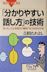 「分かりやすい話し方」の技術 言いたいことを相手に確実に伝える15の方法 ブルーバックス/吉田たかよし(著者)