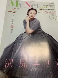 MyNetwork 2017 表紙 沢尻エリカ TVガイド ポイント消化 日本 女優 母になる ドラマ