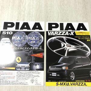PIAA ピア VARZZA-X ヴァルザ カタログ A4ポスター 1997年 当時物 非売品 希少 S-MX オデッセイ ステップワゴン
