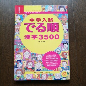 中学入試 でる順 漢字3500