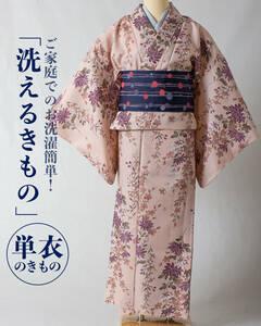 【洗える着物 単衣 小紋】NO.15 特別価格 洗える着物 単衣 小紋 Lサイズ 仕立て上がり プレタ 新品