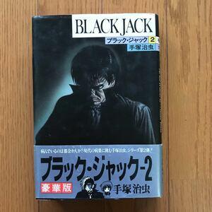 ブラックジャック 2巻 豪華版 秋田書店 425309970