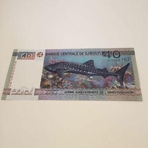 【送料無料】未使用 ジブチ 共和国 紙幣 ジンベイザメ ジンベイ サメ 40フラン 鮫 シャーク 限定 海 40周年 記念