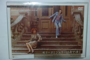 希少廃盤DVD 「セリーヌとジュリーは舟でゆく」ジャック・リヴェット監督 新品未開封