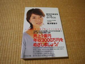 ■自分の会社をつくるということ 経沢香保子著 ダイヤモンド社 自己啓発