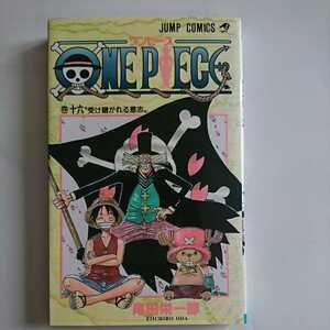 ワンピース 16巻 初版