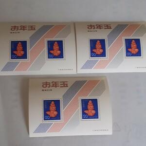 小型シート 切手 年賀切手3枚