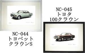 NC-044 トヨペットクラウンS・NC-045 トヨタ100クラウン限定版画300部 直筆サイン有 額装済●作家 平右ヱ門 希望ナンバーをお選び下さい。
