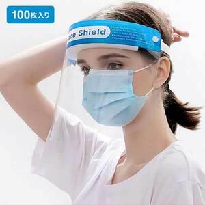 新品 未使用 フェイスシールド 100枚入り 防曇機能付 簡単装着 フェイスガード ウイルス飛沫感染を防ぐ 花粉対策 男女兼用 マスク併用