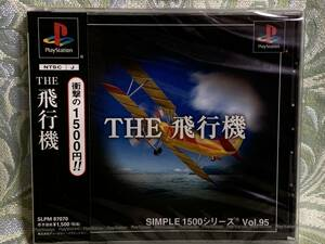 PSTHE 飛行機 SIMPLE1500シリーズVol.95 ★新品未開封★